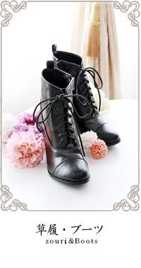草履・ブーツ